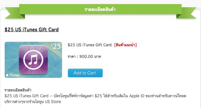 วิธีการสั่งซื้อผ่าน Paypal : จำหน่ายบัตร iTunes Gift Card